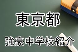 【強豪中学校紹介】東京都 東海大学菅生高等学校中等部(2017年度中学総体関東大会 ベスト8)