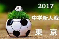 2017年度 第61回東京都中学校サッカー新人大会 優勝は荏原一中! 12/9結果速報!