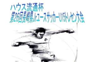 2017 ハウス流通杯 第26回長崎県JrユースサッカーU15トレセン大会 10/21結果速報!!10/22組み合わせ掲載!