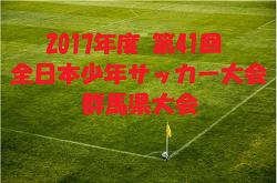2017年度 第41回全日本少年サッカー大会群馬県大会 優勝はパレイストラ!優勝チームコメント、優秀選手掲載!