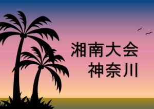 2017 読売新聞社杯争奪湘南少年サッカー大会【低学年】 10/22開催分は中止、次回日程は未定!