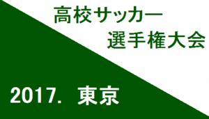2017年度 第96回全国高校サッカー選手権大会 東京都大会 2次予選2回戦10/22結果速報!