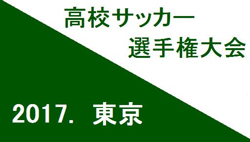2017年度 第96回全国高校サッカー選手権大会 東京都大会 2次予選10/21結果速報!情報お待ちしています!