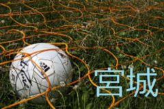 2017年度 宮城県高等学校サッカー新人大会石巻地区予選結果掲載!優勝は石巻工業!