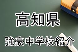 【強豪中学校紹介】高知県 明徳義塾中学校(2017年度中学総体四国大会 優勝)