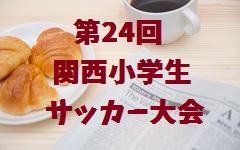 2017年度 フジパンカップ2018 第24回関西小学生サッカー大会 3/24,25,26開催!組み合わせ頂きました!