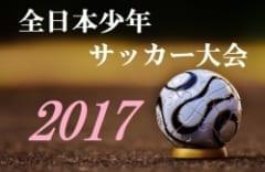 2017第41回全日本少年サッカー大会 福井県大会 1回戦結果速報!10/21