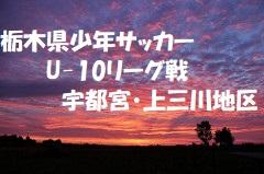 2017年度 栃木県少年サッカー U-10リーグ戦宇都宮・上三川地区後期リーグ最終順位掲載!情報お待ちしております!