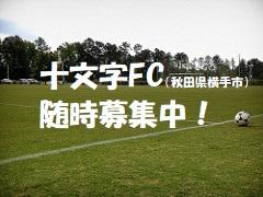 2018年度 十文字FC(秋田県) 団員随時募集中!
