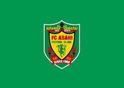 2018年度  FC ASAHI (神奈川県)ジュニアユース 体験練習会10/21他、セレクション11/18他 開催!