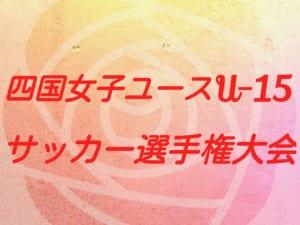 2017年度 第2回 四国女子ユース(U-15)サッカー選手権大会 愛媛県予選 10/22情報お待ちしています!