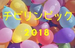 2017年度 JA全農杯チビリンピック小学生8人制サッカ-大会宮城県予選 優勝はアバンツァーレ仙台!