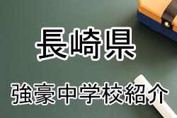 【強豪中学校紹介】長崎県 南山中学校(2017年度中学総体九州大会3位)