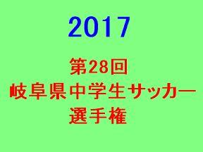 2017年度 第28回岐阜県中学生サッカー選手権 優勝はFCV可児!