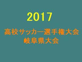 2017年度 第96回岐阜県高校サッカー選手権 3回戦結果速報!4回戦10/28