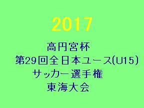 2017 高円宮杯第29回全日本ユース(U-15)サッカー選手権 東海大会 開催日程決定!