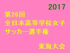 2017年 第26回全日本高等学校女子サッカー選手権大会 東海地区予選 優勝は常葉大学付属橘高等学校