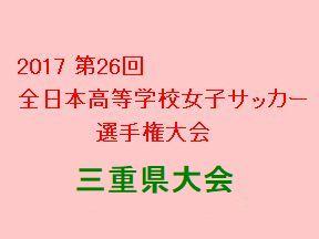 2017年度 第12回三重県高等学校女子サッカー選手権大会 優勝は三重高校!