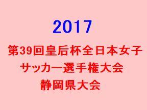 2017年 第39回皇后杯全日本女子サッカー選手権大会 静岡県決勝大会 優勝は藤枝順心高校