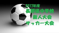 2017年度長野県中学校新人大会 サッカー大会【中信地区】10/21結果速報!