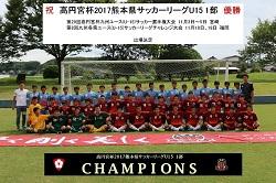 高円宮杯2017熊本県サッカーリーグU-15(1~3部)1部リーグ 優勝ルーテル学院中!