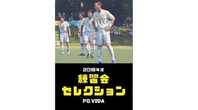 2018年度 FC.VIDA(ヴィーダ)(東京都)ジュニアユース セレクション(11/7)開催のお知らせ