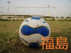 2017年度 福島県高等学校新人体育大会サッカー競技(女子) 優勝はふたば未来!
