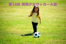 2017年度 第34回関西少女サッカー滋賀県大会  優勝は水戸JFC!上位4チーム関西大会出場決定!