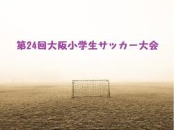 2017年度 第24回大阪小学生大会サッカー大会(U-11) 豊能地区予選 代表4チーム決定!