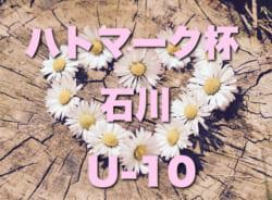 2017年度 ハトマーク杯 第8回 石川県8人制サッカー U-10大会 優勝は菊川FC!!