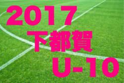 2017年度 第1回 U-10 下都賀チャレンジリーグ 結果そろいました!!