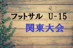 2017年度 第23回全日本ユース(U-15)フットサル大会 関東大会 11/4、5開催!