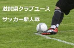 2017年度 滋賀県クラブユースサッカー新人戦 11/3~開催 組み合わせ決定!