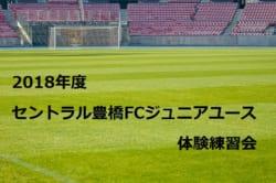 2018年度 セントラル豊橋FCジュニアユース(愛知県)体験練習会のお知らせ 10/31~開催!