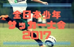 2017年度 第41回全日本少年サッカー大会 島根県大会 【益田支部予選】 優勝はVISPO西益田!