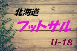 2017 第29回全道ユース(U-18)フットサル選手権大会 網走地区予選 優勝は斜里高校!