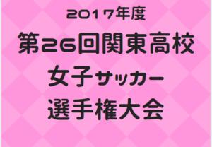 2017年度第26回関東高校女子サッカー選手権大会 決勝カード決定!決勝11/19