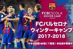 FCバルセロナキャンプこの冬も開催【参加者募集中!@神奈川・千葉・奈良】