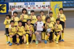 2017第3回長崎県少年新人(U-11)フットサル大会 優勝は瑞穂JFC!