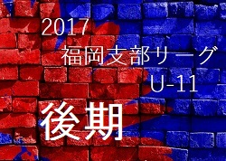2017後期U-11サッカー福岡支部リーグ 1/20,21 結果速報更新!次回1/26,27