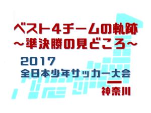 【準決勝の見どころ】ベスト4チームの軌跡! 2017年度 第41回全日本少年サッカー大会神奈川県予選《FA 中央大会》 準決勝・決勝は11/26!
