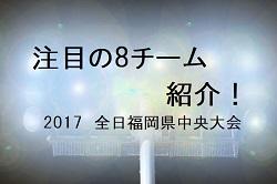 2017年度 U-12リーグ 第41回全日本少年サッカー大会 北河内地区 中央大会出場5チーム決定!
