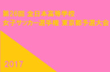 2017年度 第26回全日本高等学校女子サッカー選手権東京都予選大会 関東大会出場校は修徳高校・十文字高校!