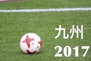 2017年度第5回九州地区U-12サッカーフェスティバル in宮崎 12/23~25開催!組合せ情報頂きました!