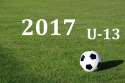 島根県ユース(U-13)リーグ2017 【開催中】次節12/16 結果入力お待ちしています!