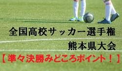 【みどころポイント】2017年度第96回全国高校サッカー選手権 熊本県大会  準々決勝 11/5!