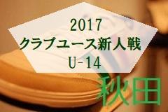 2017福岡県クラブユース(U14)サッカー大会 筑豊支部予選  優勝は川崎FC!情報お待ちしています!