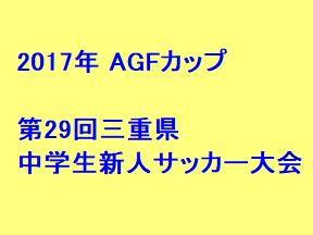 2017年 AGFカップ 第29回三重県中学生新人サッカー大会 12/9の結果 準決勝、決勝12/17