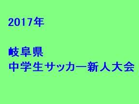 2017年 岐阜県中学生サッカー新人大会 次回2/24決勝トーナメント掲載!