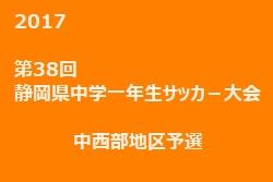 2017年 第38回静岡県中学1年生サッカ-大会 中西部地区予選 11/19の試合結果 次節決勝トーナメント1回戦11/23